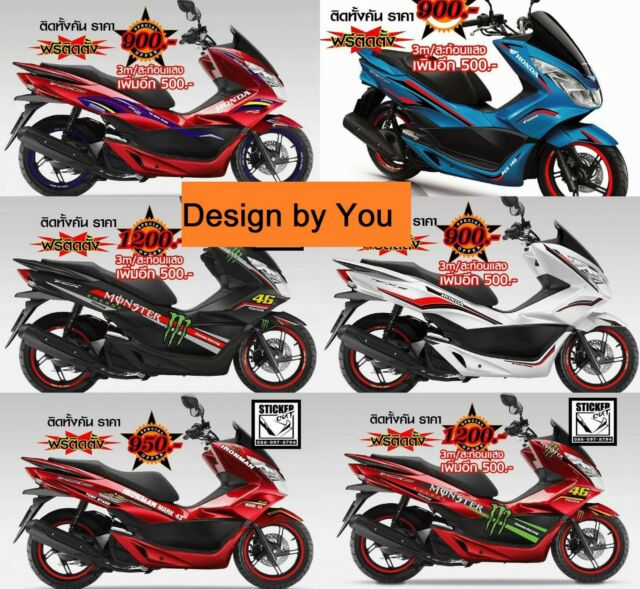 Honda pcx 150 pcx 125 sticker designed by you full body fits graphic fairings