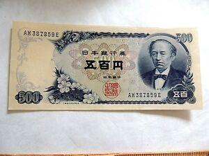 1969-Japan-Five-Hundred-500-Yen-Bank-Note