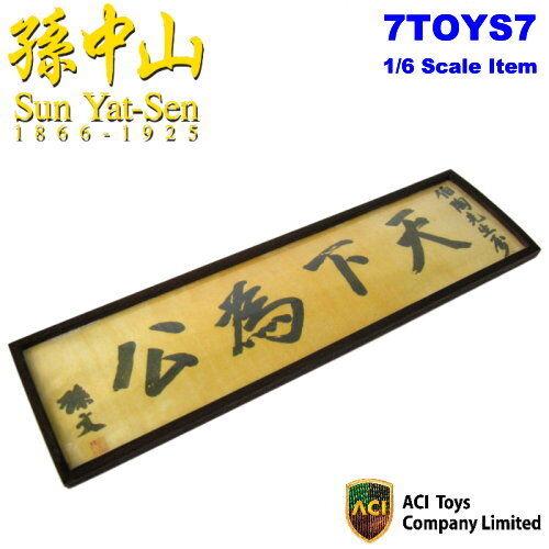 ACI Toys 1//6 Pioneer Dr Sun Yat-sen/_Calligraphy/_Wood AT002G