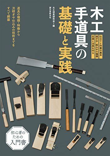 Basic Method And Practice Of Japanese Woodworking Traditional Hand