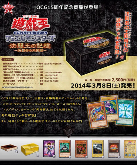 Japanese Yu-Gi-Oh, Memories of the Duel King  Duelist Kingdom Arc Box Set Sealed