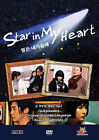 Star in My Heart (DVD, 2005, 6-Disc Set)