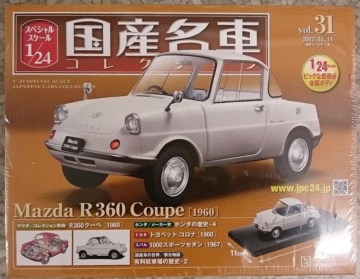 Colección de coche famoso japonés vol.31 1 24 2017 Mazda R360 Coupe Nuevo