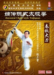 Chen-Style-Tai-Chi-Series-Taiji-Spring-Autumn-Long-Broadsword-Chen-Zhenglei-DVD