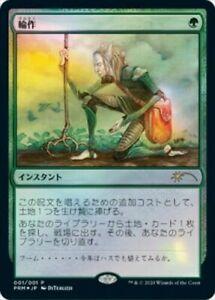 Magic The Gathering MTG Crop Rotation Foil Promo Japanese Urza Legacy