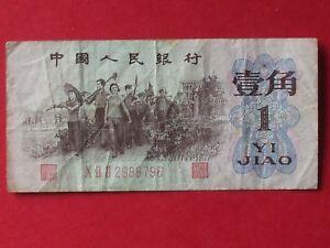 1 jiao de 1962 de chine - France - Pays: Chine - France