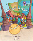 The Runaway Loaf: Level 13 (Collins Big Cat Arabic Reading Programme) by Penny Dolan (Paperback, 2016)