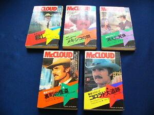 1974 McCLOUD Dennis Weaver 5 book SET Japan VINTAGE Novel Book