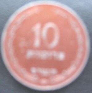 10 Prota coin from 1957 used in Israel