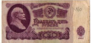 SOVIET UNION 1961 / 25 RUBLE BANKNOTE COMMUNIST CURRENCY / LENIN  #D63