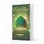thumbnail 1 - Kanzul Bari - The Commentary of Saheeh Al-Bukhari by Shaykh Mufti Saiful Islam