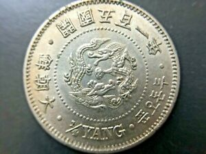KOREA-1-4-YANG-1892-Year-501-Great-Korea-RARE-Coin