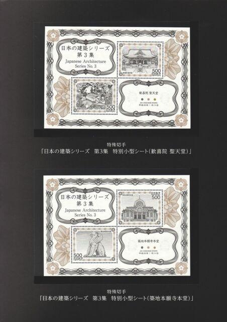 JAPAN 2018 ARCHITECTURE SERIES PART 3 LIMITED SOUVENIR PACK 2 SOUVENIR SHEETS