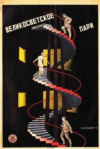 Vintage Soviet Union High Society Wager Movie Poster A3 Print