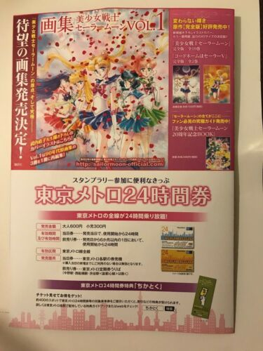 【Sailor Moon × Tokyo Metro】closed Entry Stamp Complete Leaflet Stamp Rally