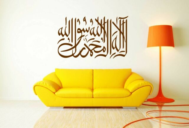 Islamic vinyl Sticker Decal Muslim Wall Art Calligraphy Islam LA ILAH ALA ALLAH1