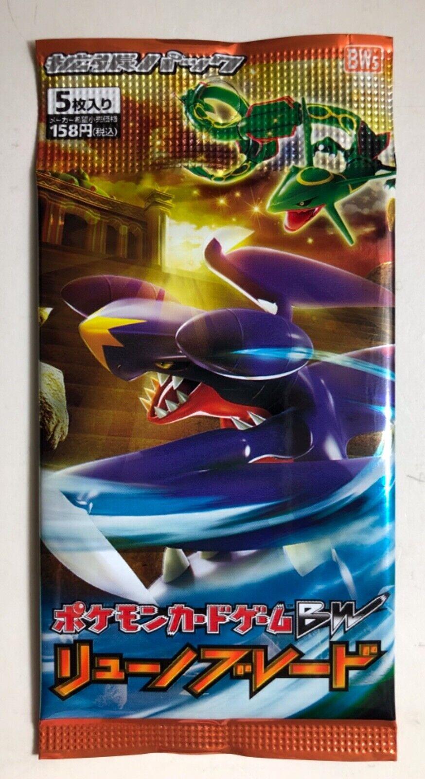 ヘイルブリザード Japanese Pokemon Card BW 3-1st Edition Sealed Booster Pack