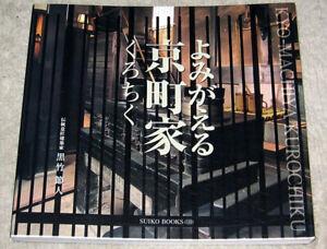 Japanese-Architecture-Book-Kyoto-Machiya-01-rv