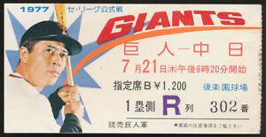 1977-Sadaharu-Oh-HR-741-Yomiuri-Giants-Japanese-Baseball-Game-Ticket-Stub