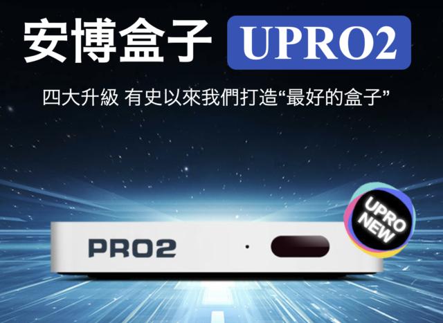 Unblock Tech UPRO2 UBOX6 第六代