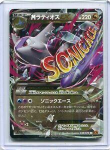 048//078 RR XY6 **RARE** POKEMON JAPAN JAPANESE HOLO EX carte card game Latios