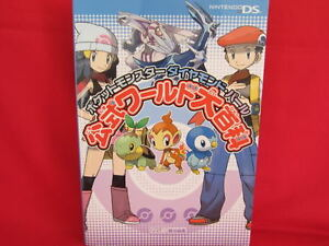 pokemon diamond pearl strategy guide book nintendo ds ebay rh ebay com pokemon diamond guide book pdf pokemon diamond guide book pdf no download