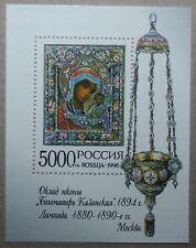 Россия 1996 блок  №15 (319)