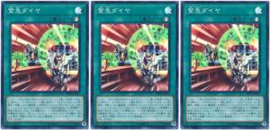 Yu-Gi-Oh Urgent Schedule DP21-JP037 Super Rare Japanese x3
