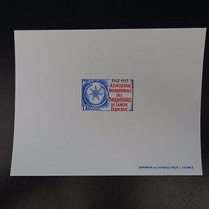 Epreuve-De-Luxe-Briefmarke-Non-Dentele-Imperf-n-1945-Sprache-Franzoesisch-1977