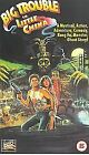 Big Trouble In Little China (VHS/SUR)