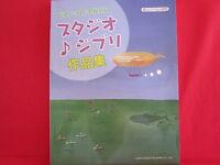 Studio Ghibli 44 Piano Solo Album Sheet Music Collection Book