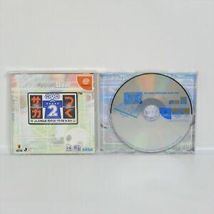 SAKATSUKU-TOKUDAIGO-2-J-LEAGUE-PRO-SOCCER-CLUB-Dreamcast-Sega-dc