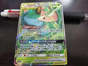 Pokemon-Karte-sm11a-001-064-Venusaur-amp-Snivy-GX-RR-Remix-Bout-JAP