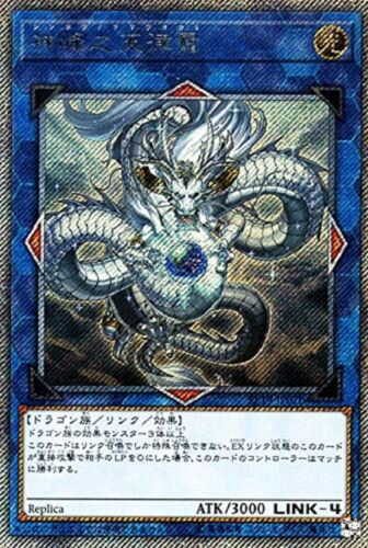 Yu-Gi-Oh Amatsu-Okami of the Divine Peaks EP19-JP070 Extra Secret Rare Japanese