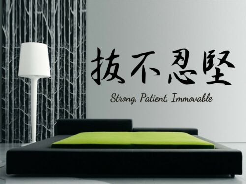 "Immovable/"" Mural JAPANESE Wall Art Sticker /""Strong Patient Decal"
