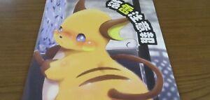 Doujinshi Pokemon Raichu Uke Principal (b5 34pages) Numathno. Rakurai Furry