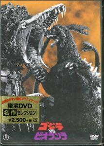 Godzilla-Vs-Biollante-JAPAN-DVD-F56