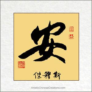 customized chinese calligraphy serenity symbol chinese name