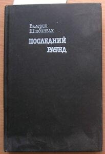 Book Russian Boxing Boxer Round Ring Fight Technique Sport Champion Photo Rare