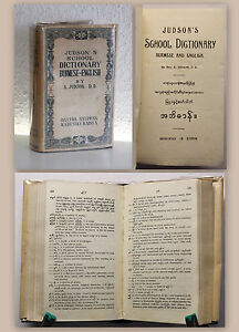 Judson-School-Dictionary-Burmese-and-English-Woerterbuch-Burmesisch-Englisch-xz