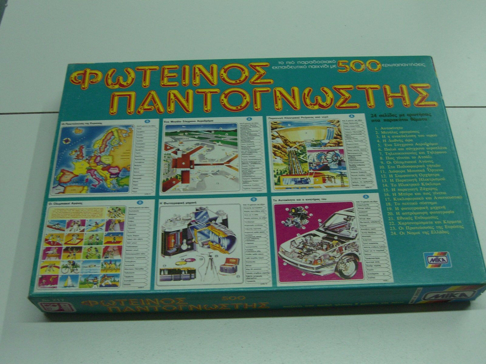 80's Greek Board Game FWTEINOS PANTOGNWSTIS FOTINOS RARE BY MIKA   217