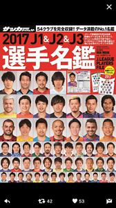 2017 Japan J League Football Handy Medium Meikan Team Squad Guide