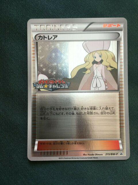 Pokemon Card Japanese CAITLIN HOLO 215/BW-P Gym Promo | eBay