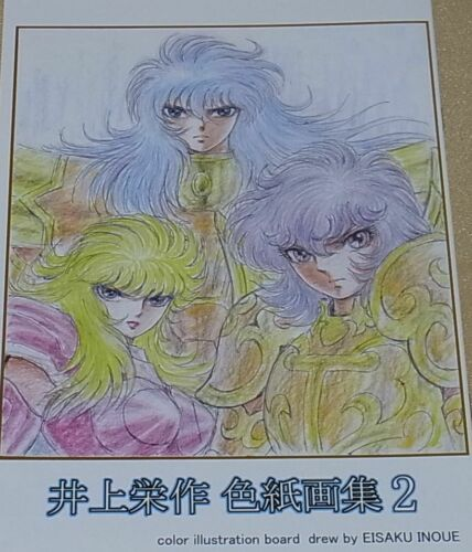 Eisaku Inoue Saint Seiya Couleur Fan Art Livre vol.2