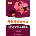 Come Out of the TV and Play by Yanhu Li (Paperback, 2011)