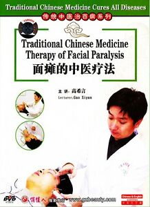 Traditional-Chinese-Medicine-Cures-All-Diseases-Therapy-of-Facial-Paralysis-DVD