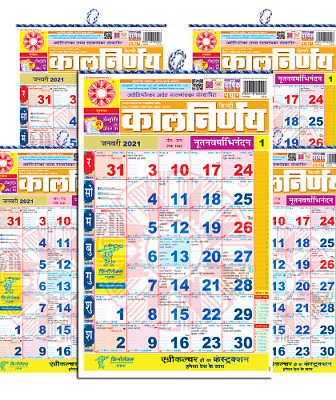 2 X Kalnirnay 2021 Calendar Panchang Hindi Language Edition Free Shipping Ebay In this calendar (हिन्दू पंचांग 2021), all the festivals, dates, auspicious days are prescribed according to hindu religion for the year i.e. ebay
