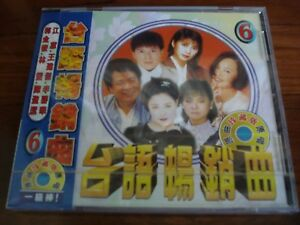 cd-TAIWANESS-Language-CD-Taiwan