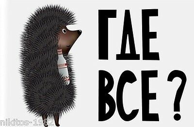 "Funny flag ""Where ALL?"" with Russian cartoons personage Hedgehog in the fog"
