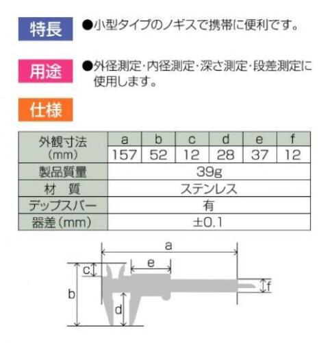 Shinwa Ruler Pocket calipers 100 mm 19518 en acier inoxydable du Japon